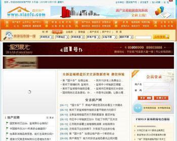 西安房产网整站源码 房屋交易信息网站源码