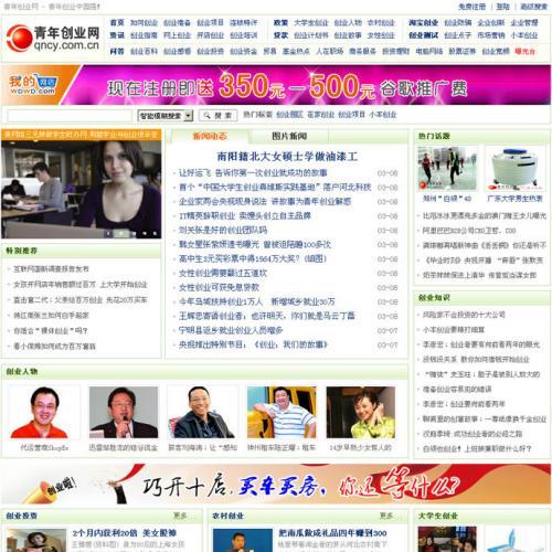 青年创业网整站打包源码 创业致富资讯网站源码