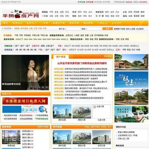 平阴房产网整站源码 房地产房屋出租出售网站源码