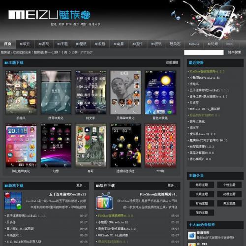 魅族主题下载整站源码 手机应用软件下载网站源码