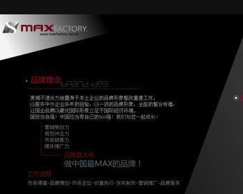 黑色广告传播有限公司网站源码