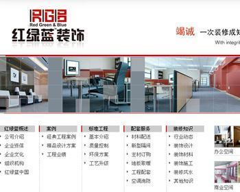 红绿蓝装饰公司整站程序打包源码 家居装饰类企业网站源码