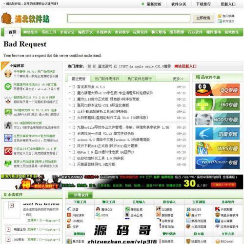 浦北软件站整站源码 应用软件下载网站源码