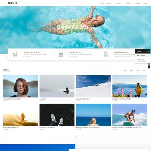 高端织梦dedecms旅行社旅游网站模版源码 带手机版