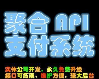 独家php第三方api第四方支付平台程序源码 完整版带手机支付
