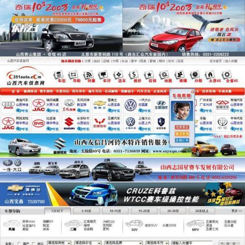 山西汽车信息网整站源码 汽车资讯汽车门户网站源码