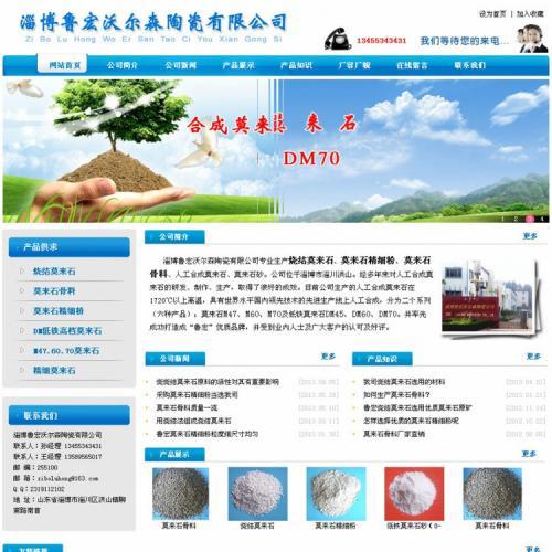 陶瓷公司整站程序打包源码 莫来石产品类企业网站源码
