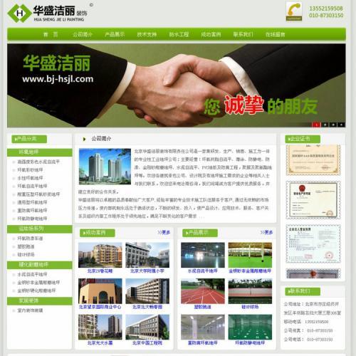 绿色装饰家装整站程序打包源码 家居装饰类公司企业网站源码