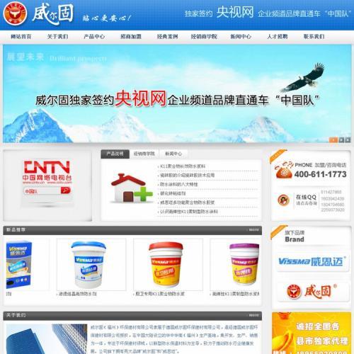防水涂料厂整站程序打包源码 防水材料涂料类企业网站源码