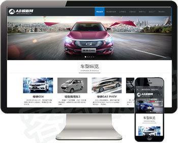 响应式汽车4S店汽车销售租赁公司展示类织梦模板 带手机版