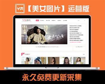 帝国cms仿【16999】美女图片网站源码可经营版 带采集规则