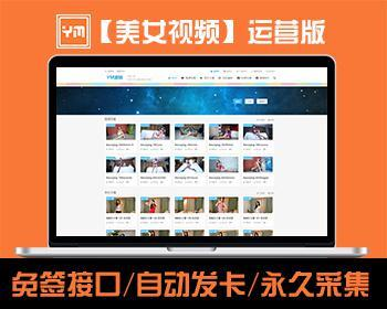 小视频在线视频源码 带邀请码+自动发卡+个人免签支付接口+采集
