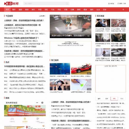 帝国cms仿北京时间源码 商业经营版SEO新闻源码 永久升级采集