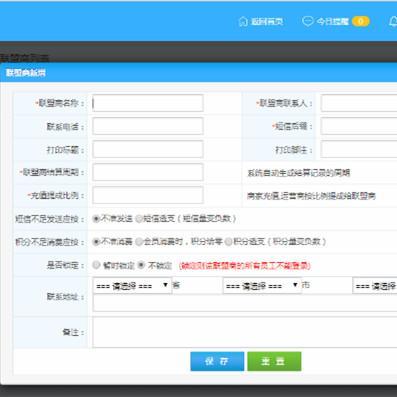商家异业联盟会员积分系统源码 连锁店一卡通全开源可二开版