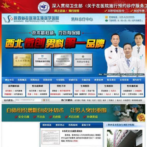 西安男科医院整站源码 织梦男科医院网站源码