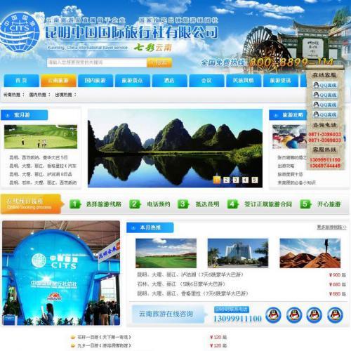 昆明旅行社整站源码 旅行社公司网站源码