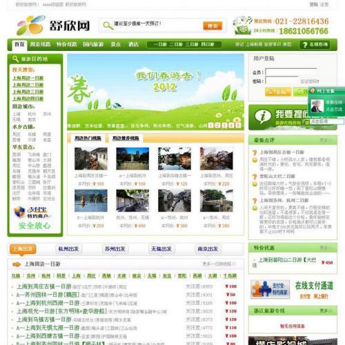 舒欣旅游网整站源码 旅游线路旅游资讯网站源码