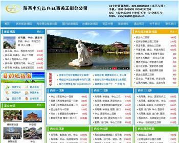 西安旅游网整站源码 旅行社旅游攻略网站源码