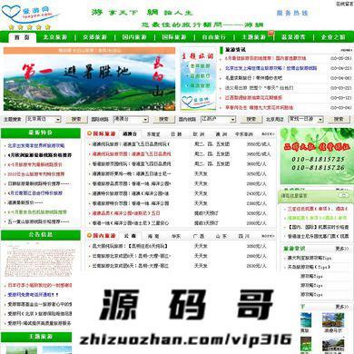 爱游网整站源码 旅游攻略旅游资讯网站源码