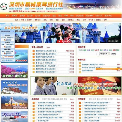 深圳旅行社整站源码 旅行社公司网站源码