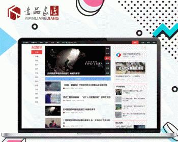 Discuz商业新闻模板正式版超级今日头条含手机版 【GBK+UTF8】