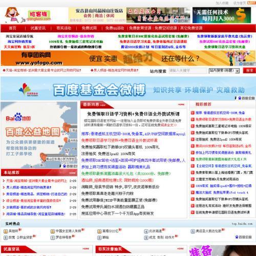 抢客族整站源码 网络免费试用发布平台网站源码