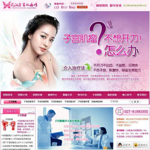 武汉子宫肌瘤医院整站源码 动易妇科医院网站源码