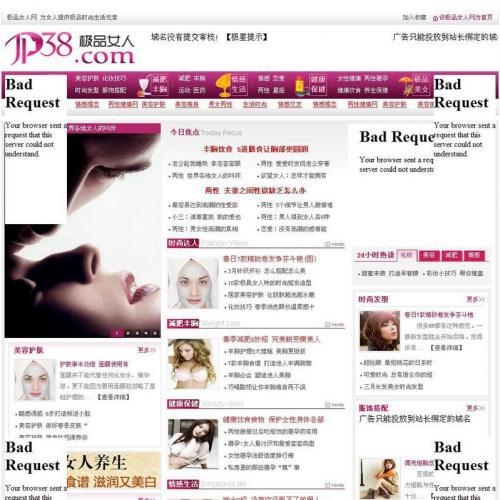 极品女人网整站源码 织梦时尚美丽女人网站源码
