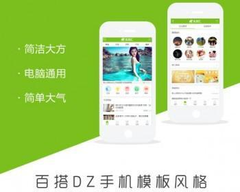 Discuz模板百搭手机版模板多配色商业版1.9多功能社区源码