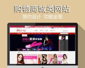 爱之谷成人用品商城网站源码 WAP手机b2c购物ecshop商城源码