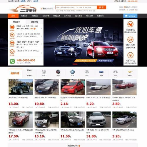 最新carcms仿273二手车网站系统源码 带手机版+租车功能
