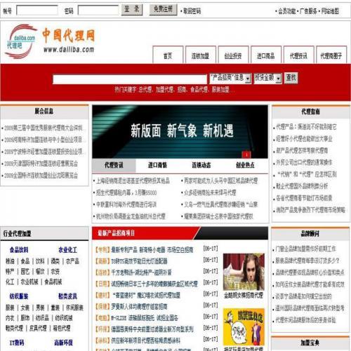 中国代理商网整站源码 招商代理商加盟网站源码