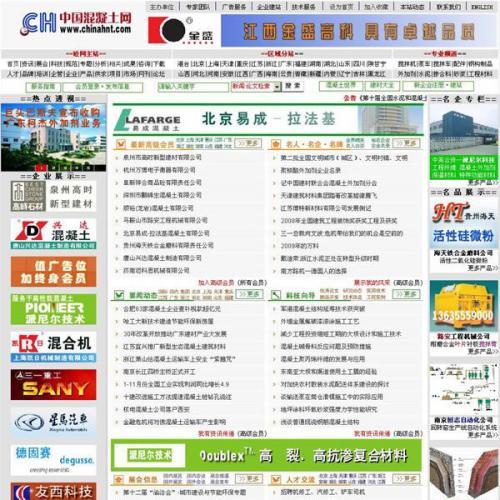 中国混凝土网整站源码 混凝土市场行情网站源码