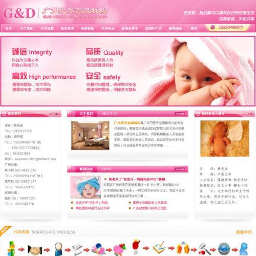 高级代孕网整站源码 ASP粉红色色调代孕网站源码