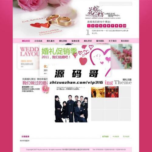 郑州婚庆礼仪公司整站源码 婚庆服务公司网站源码