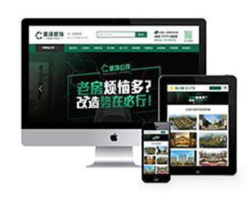 高端大气绿色装修装饰公司网站织梦模板源码(带移动端)
