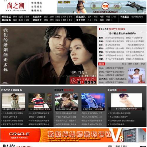 时尚生活网整站源码 织梦时尚新闻资讯网站源码