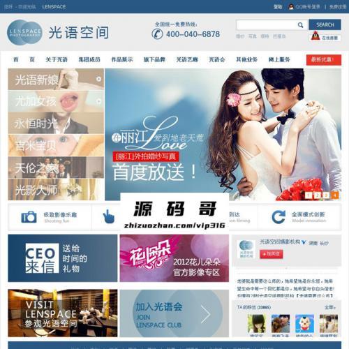 长沙婚纱摄影整站源码 织梦内核婚纱摄影工作室网站源码