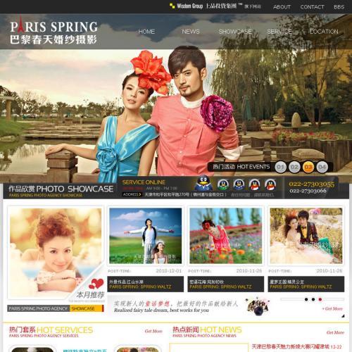 婚纱摄影整站源码 摄影工作室网站源码