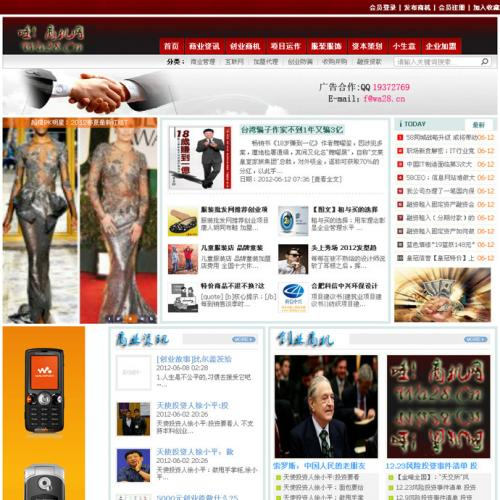 商机资讯网整站源码 商机网资讯商机网站源码