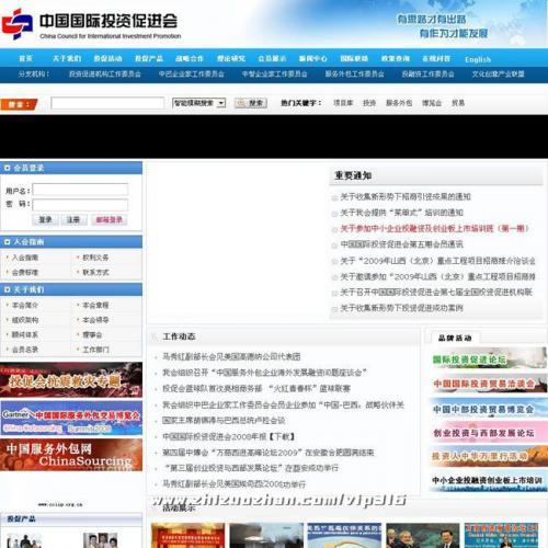 中国国际投资促进会网站源码 投资投标信息网源码