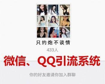 QQ微信视频外推引流广告系统源码