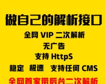 全网VIP视频解析源码 移动版+PC版无广告二次解析接口 带后台