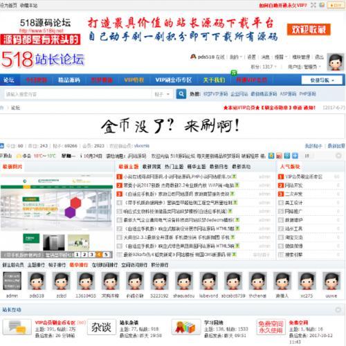 DZ论坛网站源码资源下载站整站源码+整站数据 到手就可盈利