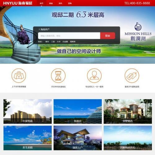 织梦房产系统房地产销售企业网站源码(带手机手机端)