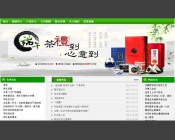 绿色茶叶食品公司网站源码 企业产品展示类php源码