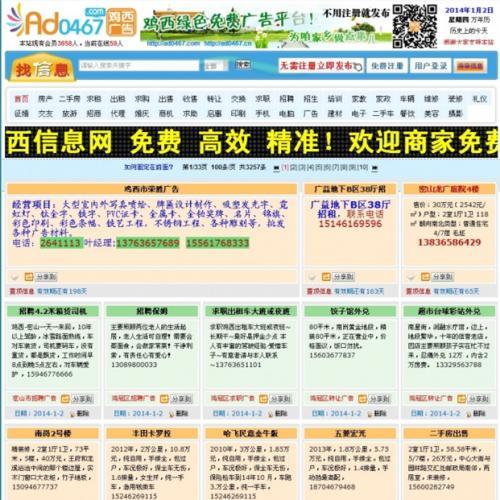 鸡西广告网源码 牡丹江广告网更新完整版源码