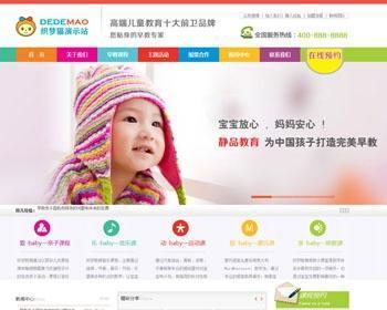 幼儿园、早教、教育培训类源码织梦Dedecms模板