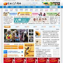 YPS门户网站系统商业版源码 地方门户网站源码