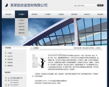 适合建材公司使用的网站模板源码